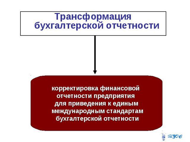 Трансформация бухгалтерской отчетности Трансформация бухгалтерской отчетности
