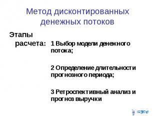 Метод дисконтированных денежных потоков Этапы расчета: