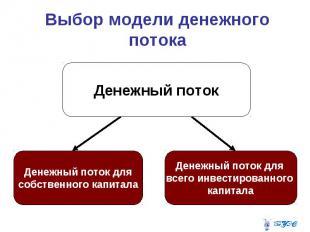 Выбор модели денежного потока