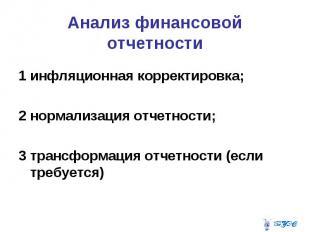 Анализ финансовой отчетности 1 инфляционная корректировка; 2 нормализация отчетн