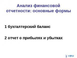 Анализ финансовой отчетности: основные формы 1 бухгалтерский баланс 2 отчет о пр