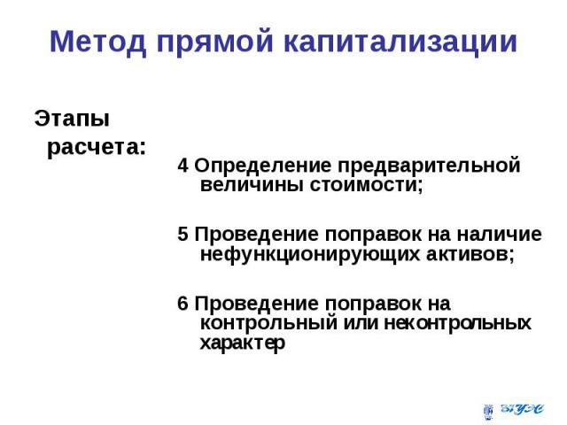 Метод прямой капитализации Этапы расчета: