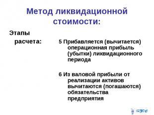 Метод ликвидационной стоимости: Этапы расчета: