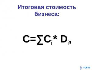 Итоговая стоимость бизнеса: C=∑Сi * Di,