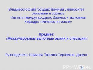 Владивостокский государственный университет экономики и сервиса Институт междуна
