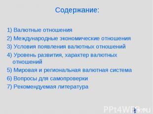 Содержание: 1) Валютные отношения 2) Международные экономические отношения 3) Ус