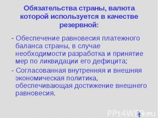 Обязательства страны, валюта которой используется в качестве резервной: - Обеспе