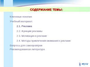 Ключевые понятия Ключевые понятия Учебный материал: 2.1. Реклама 2.2. Функции ре