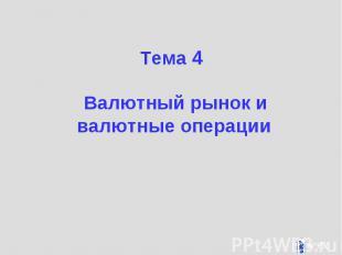 Тема 4 Тема 4