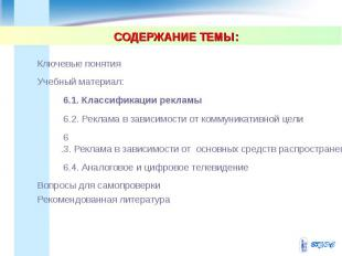 Ключевые понятия Ключевые понятия Учебный материал: 6.1. Классификации рекламы 6