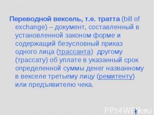 Переводной вексель, т.е. тратта (bill of exchange) – документ, составленный в ус