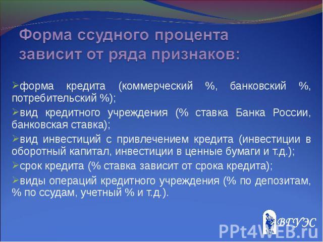 формы кредитов банка россии