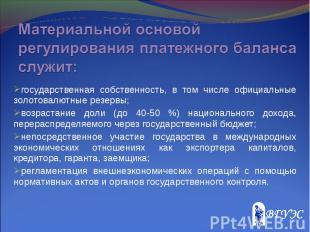 государственная собственность, в том числе официальные золотовалютные резервы; г