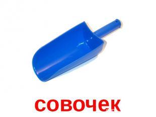 совочек