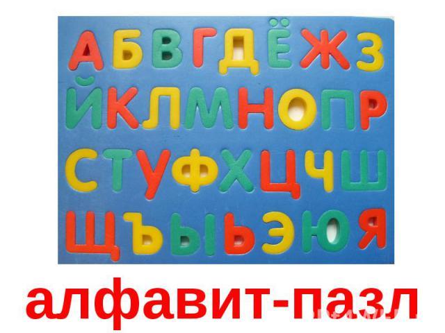 алфавит-пазл