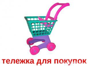 тележка для покупок