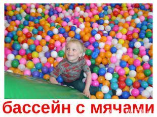 бассейн с мячами