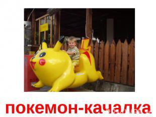 покемон-качалка