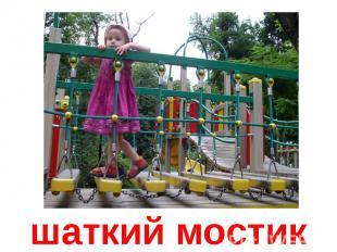шаткий мостик