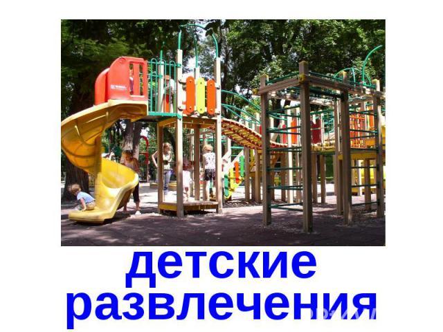 детские развлечения