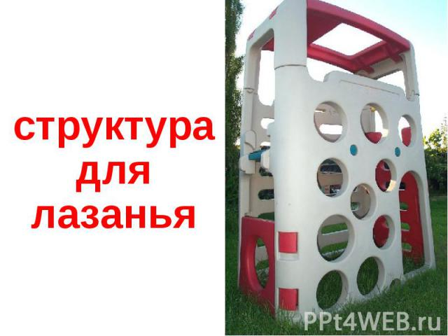 структура для лазанья
