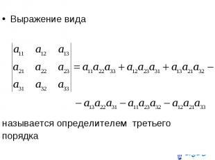 Выражение вида Выражение вида называется определителем третьего порядка