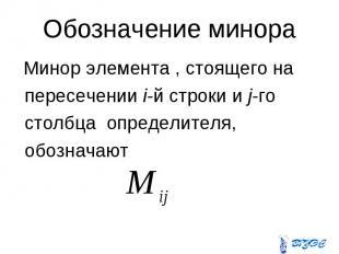 Обозначение минора Минор элемента , стоящего на пересечении i-й строки и j-го ст