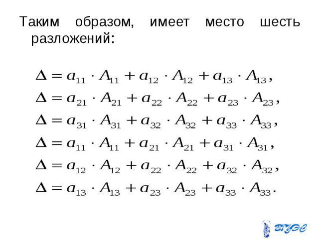 Таким образом, имеет место шесть разложений: Таким образом, имеет место шесть разложений: