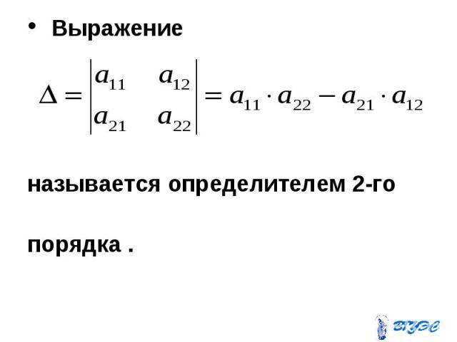 Выражение Выражение называется определителем 2-го порядка .