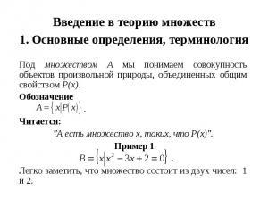 Введение в теорию множеств 1. Основные определения, терминология Под множеством