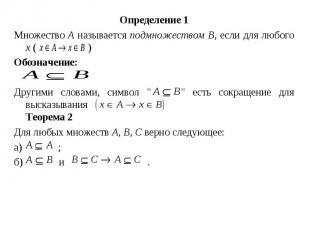 Определение 1 Определение 1 Множество А называется подмножеством В, если для люб