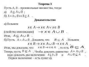 Теорема 3 Теорема 3 Пусть А, В– произвольные множества, тогда: а) ; б) . Д