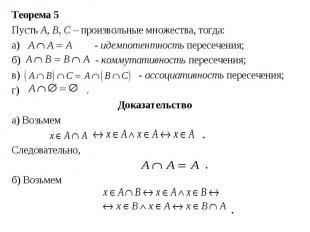 Теорема 5 Теорема 5 Пусть А, В, С– произвольные множества, тогда: а) - иде
