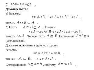 б) . б) . Доказательство а) Возьмем , то есть . б) Пусть . Возьмем , то есть . Т
