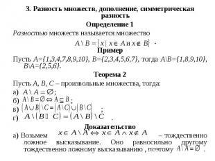 3. Разность множеств, дополнение, симметрическая разность 3. Разность множеств,