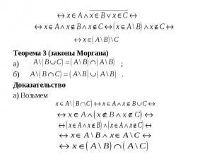 Теорема 3 (законы Моргана) а) ; б) . Доказательство а) Возьмем