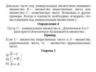 Довольно часто под универсальным множеством понимают множество R–– множест