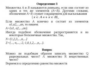 Определение 3 Определение 3 Множества А и В называются равными, если они состоят