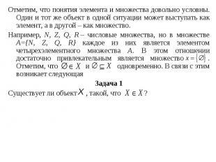 Отметим, что понятия элемента и множества довольно условны. Один и тот же объект