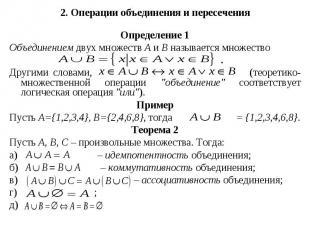2. Операции объединения и пересечения 2. Операции объединения и пересечения Опре