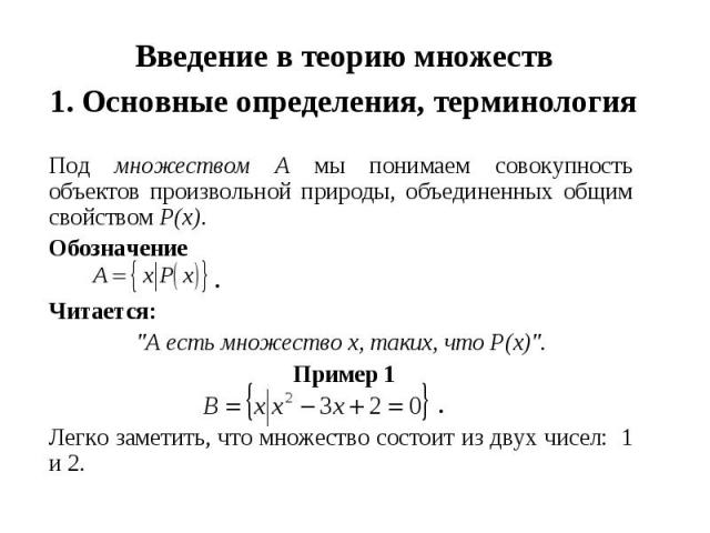 """Введение в теорию множеств 1. Основные определения, терминология Под множеством А мы понимаем совокупность объектов произвольной природы, объединенных общим свойством Р(х). Обозначение . Читается: """"А есть множество х, таких, что Р(х)"""". При…"""