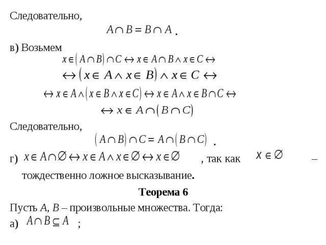 Следовательно, Следовательно, . в) Возьмем Следовательно, . г) , так как  – тождественно ложное высказывание. Теорема 6 Пусть А, В– произвольные множества. Тогда: а) ;