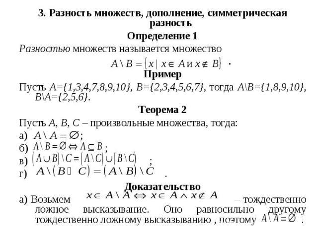 3. Разность множеств, дополнение, симметрическая разность 3. Разность множеств, дополнение, симметрическая разность Определение 1 Разностью множеств называется множество . Пример Пусть А={1,3,4,7,8,9,10}, B={2,3,4,5,6,7}, тогда A\B={1,8,9,10}, B\A={…
