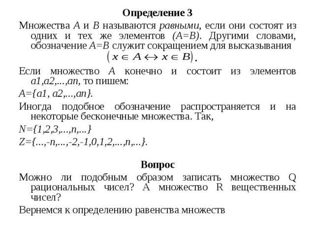 Определение 3 Определение 3 Множества А и В называются равными, если они состоят из одних и тех же элементов (A=В). Другими словами, обозначение А=В служит сокращением для высказывания . Если множество А конечно и состоит из элементов а1,а2,...,аn, …