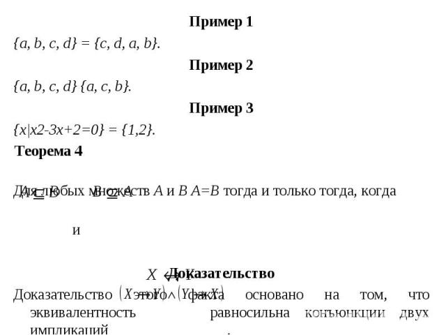 Пример 1 Пример 1 {a, b, c, d} = {c, d, a, b}. Пример 2 {a, b, c, d} {a, c, b}. Пример 3 {x|x2-3x+2=0} = {1,2}. Теорема 4 Для любых множеств А и В А=В тогда и только тогда, когда и Доказательство Доказательство этого факта основано на том, что эквив…