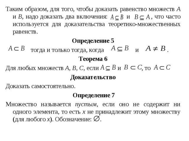 Таким образом, для того, чтобы доказать равенство множеств А и В, надо доказать два включения: и , что часто используется для доказательства теоретико-множественных равенств. Таким образом, для того, чтобы доказать равенство множеств А и В, надо док…