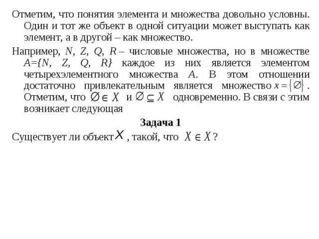 Отметим, что понятия элемента и множества довольно условны. Один и тот же объект в одной ситуации может выступать как элемент, а в другой– как множество. Отметим, что понятия элемента и множества довольно условны. Один и тот же объект в одной …