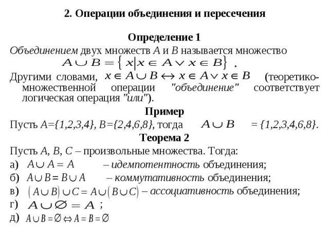 """2. Операции объединения и пересечения 2. Операции объединения и пересечения Определение 1 Объединением двух множеств А и В называется множество . Другими словами, (теоретико-множественной операции """"объединение"""" соответствует логическая опе…"""