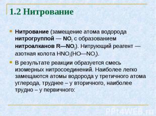 Нитрование (замещение атома водорода нитрогруппой — NO2 с образованием нитроалка