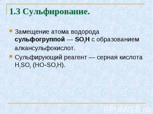 Замещение атома водорода сульфогруппой — SO3H с образованием алкансульфокислот.